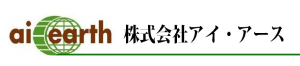 株式会社アイ・アース